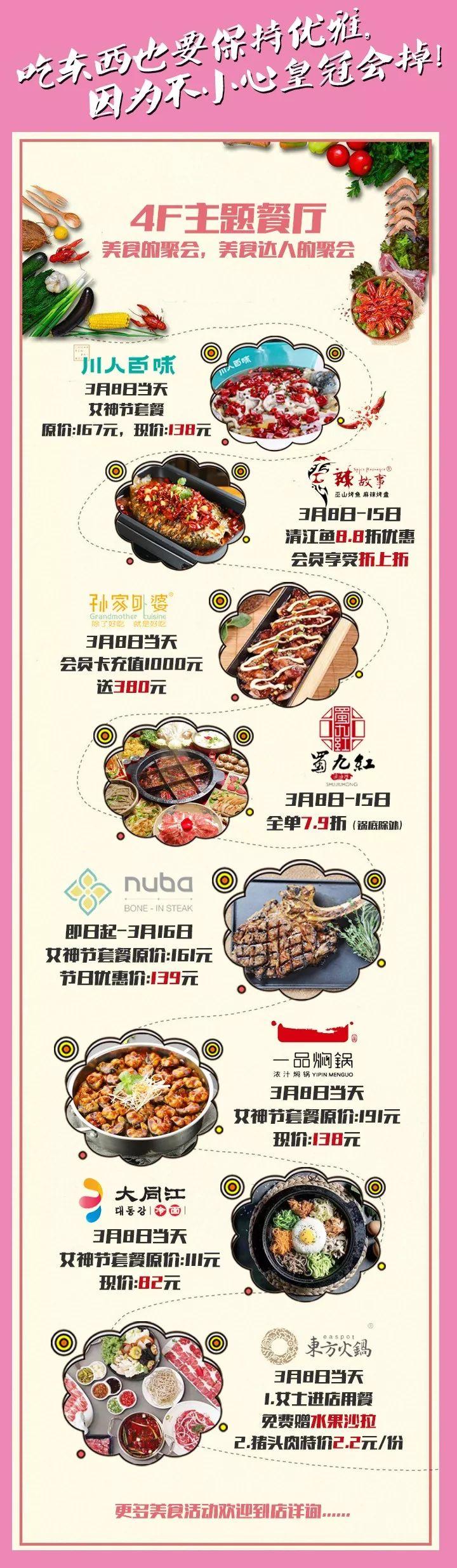 2019长春妇女节新天地购物公园打折优惠活动
