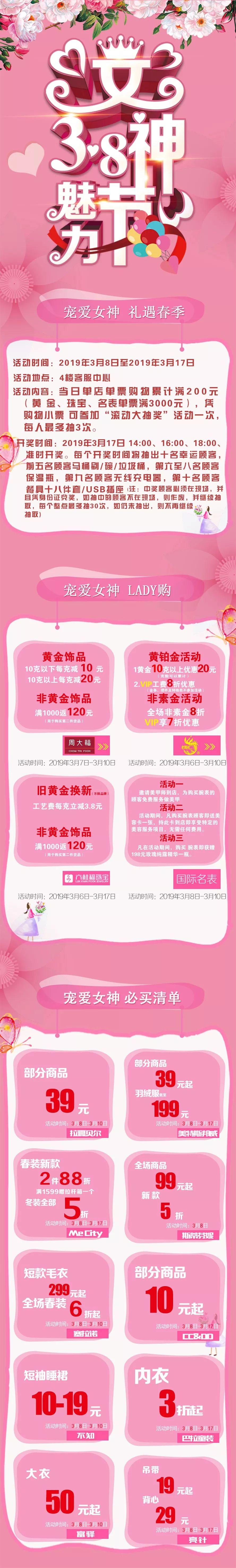 2019长春妇女节国际贸易中心打折优惠活动
