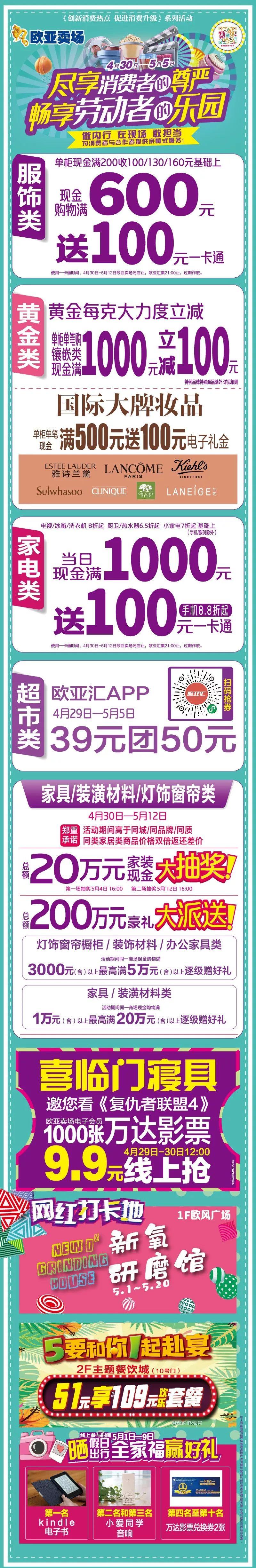 2019长春五一劳动节欧亚卖场打折优惠活动
