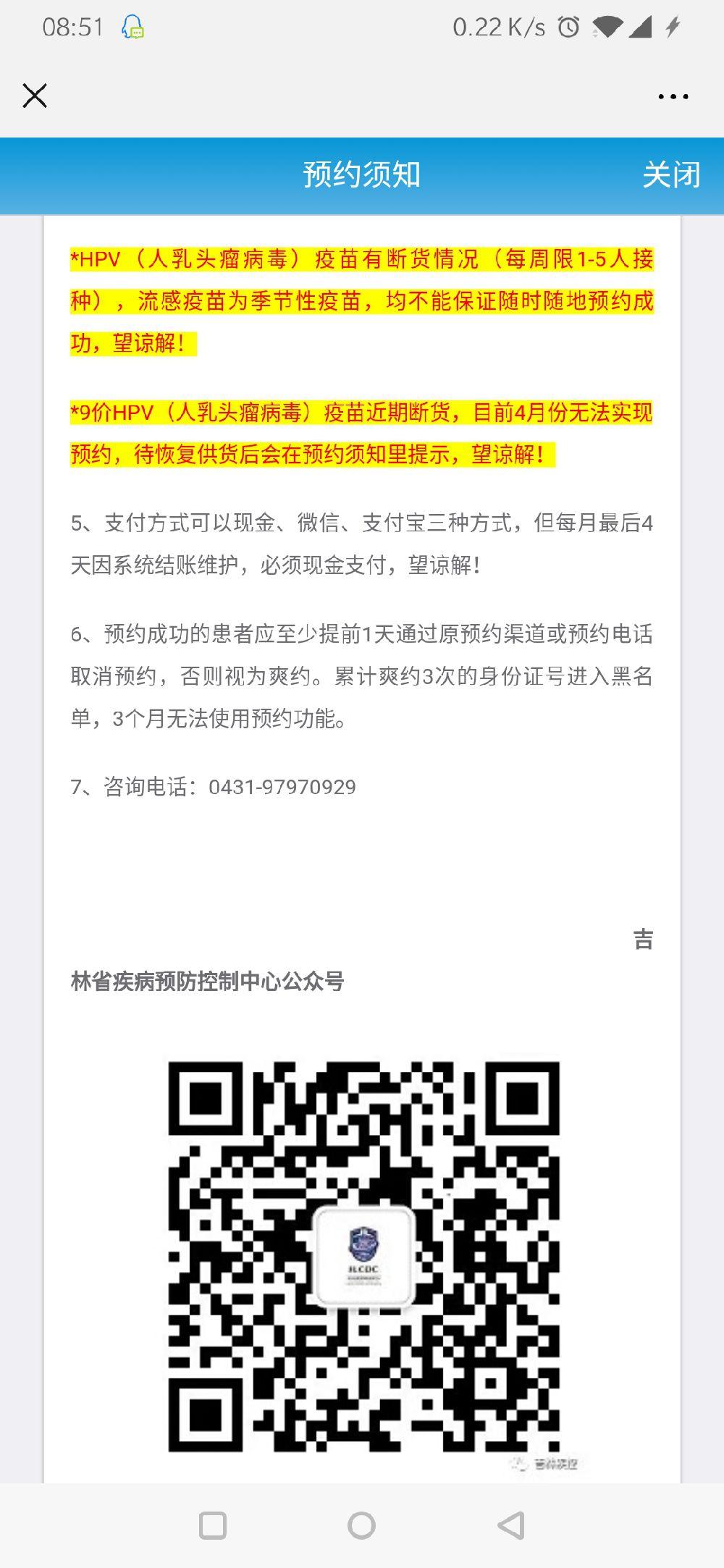 2019长春九价宫颈癌疫苗预约最新消息(持续更新)