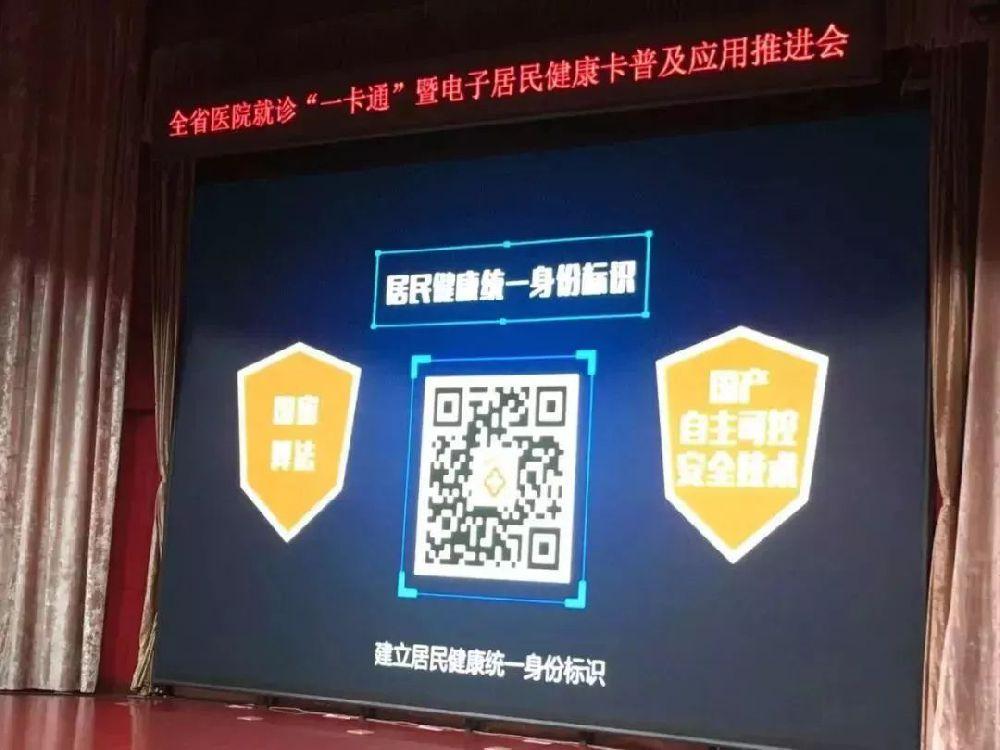 吉林省电子居民健康卡即日起可激活使用