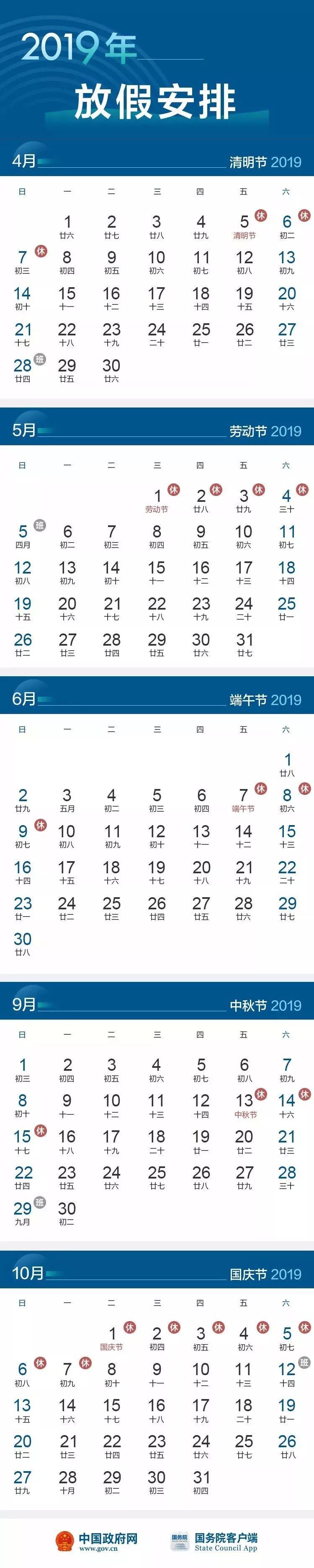 2019五一假期调整 5月1日-4日放假调休共4天
