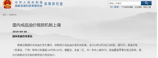 """油价第七次上调 长春92号汽油回归""""7元时代"""""""