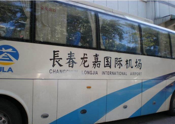 长春机场大巴在哪坐图片