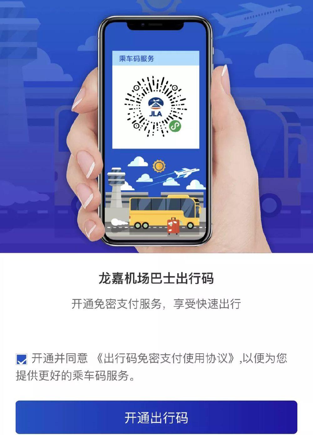 5月15日长春机场大巴出行码上线