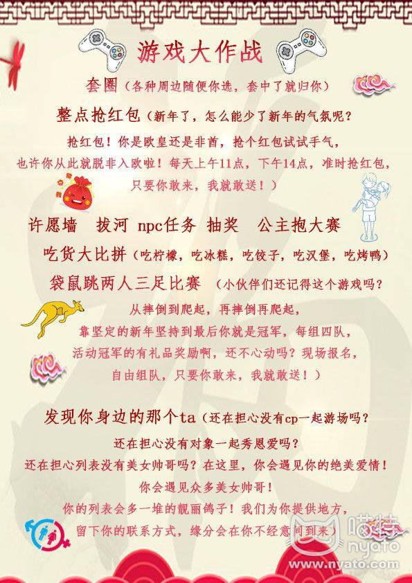 2018长春七彩堂迎春祭(时间 地点 门票)