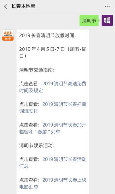 2019长春清明节上映电影汇总
