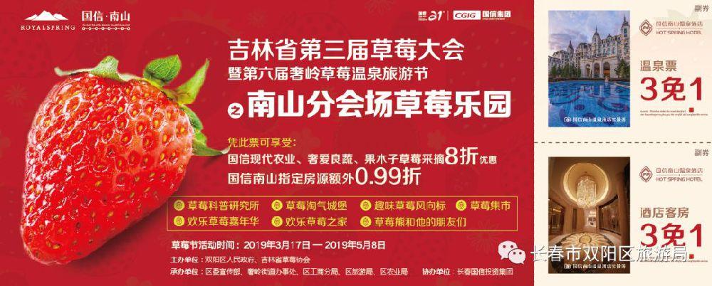 2019长春五一劳动节活动汇总(不断更新)
