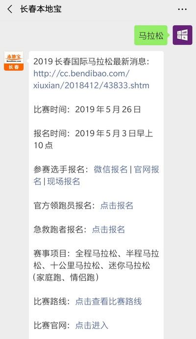 2019长春国际马拉松最新消息(不断更新)