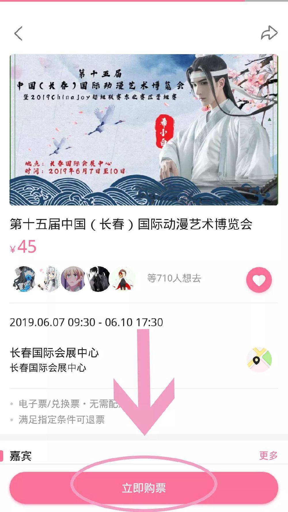 2019长春国际动漫艺术博览会购票方式