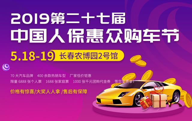 2019第二十七届中国人保惠众购车节