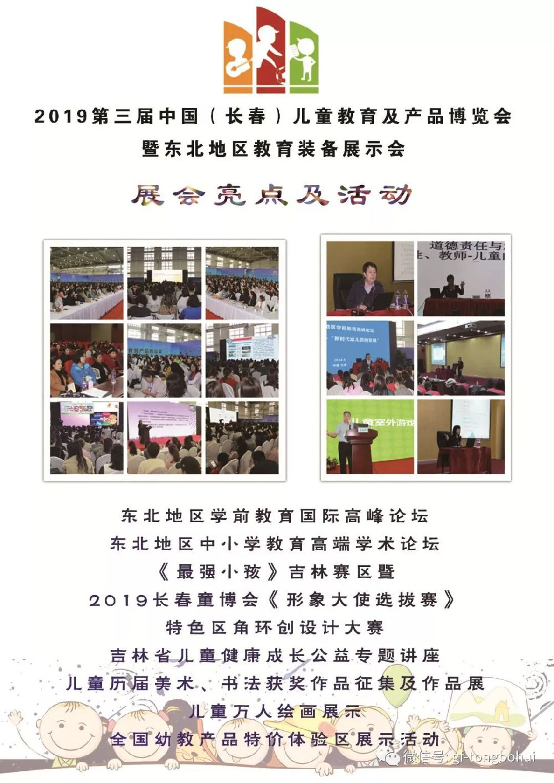 2019长春童博会观展指南(时间 地点 活动)