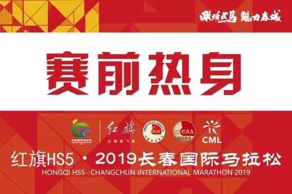 2019长春国际马拉松赛前准备一