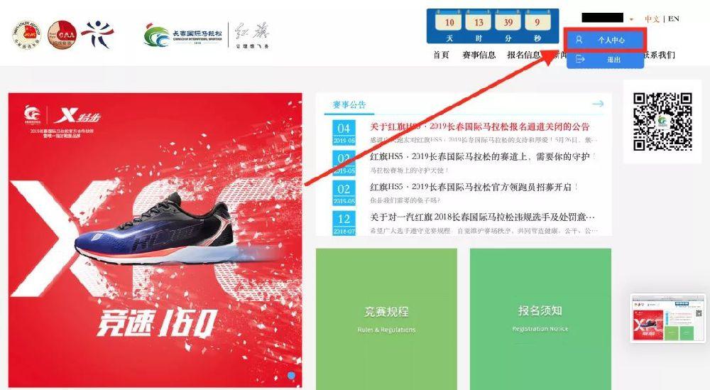 2019长春国际马拉松参赛选手ID查询方法