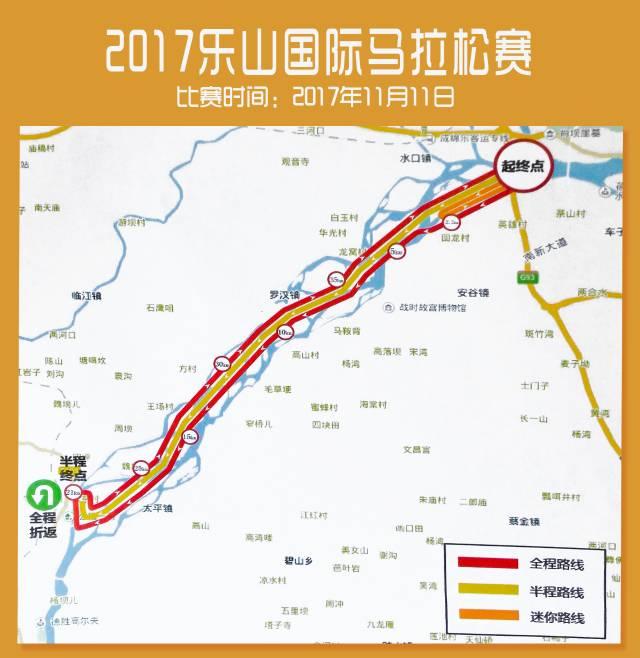 2017乐山国际马拉松线路图图片