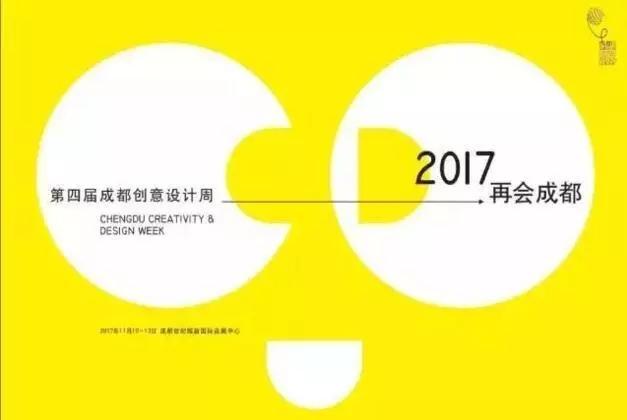 2017成都创意设计周攻略(时间 地点 活动)