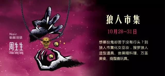 2017兰桂坊成都万圣节狼人市集时间+活动