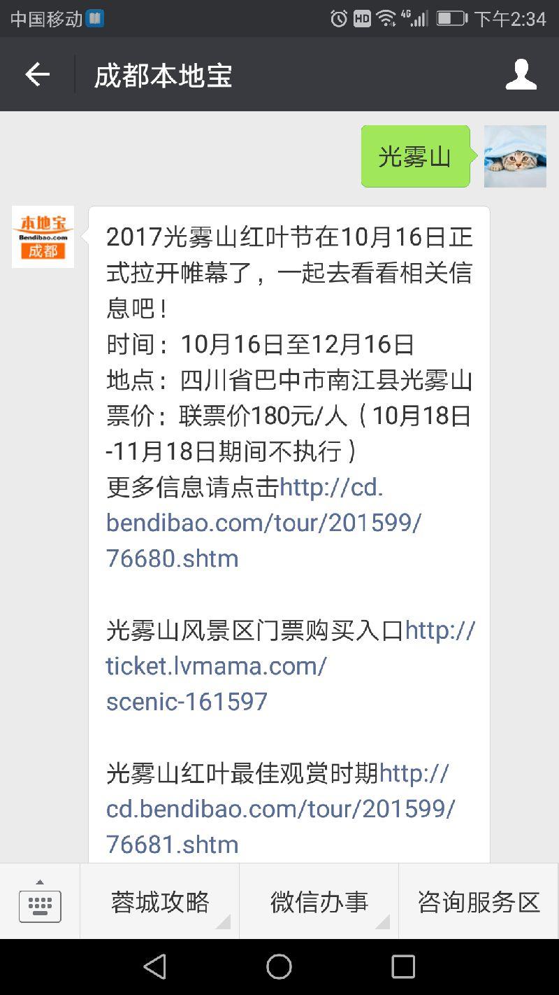 2018光雾山红叶节有哪些活动?