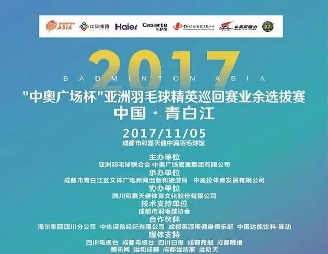 2017亚洲羽毛球精英巡回赛时间、地点、门票