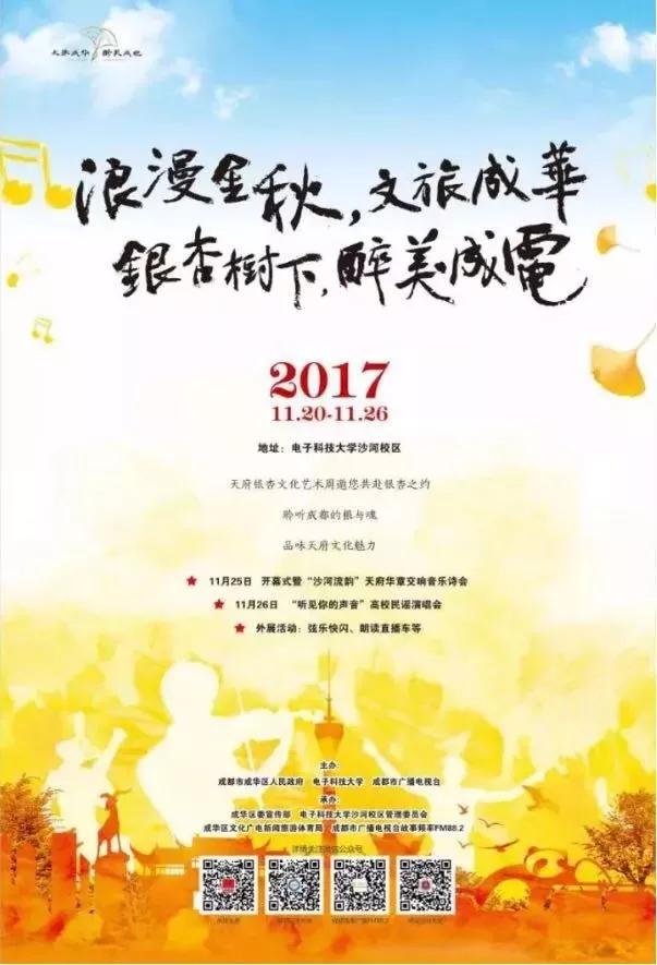 2017成华天府银杏文化艺术周时间,地点,活动
