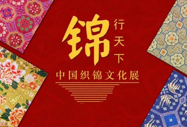 2017中国织锦文化展攻略