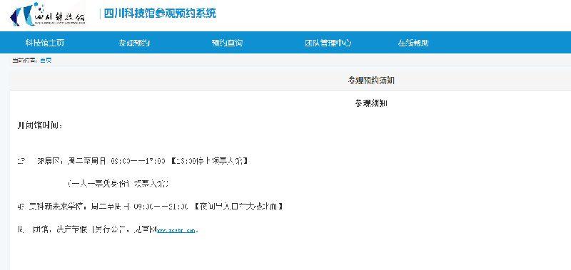 四川科技馆门票预约入口(网址 操作指南)