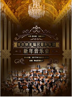 爱乐汇2018成都新年音乐会时间、地点、门票