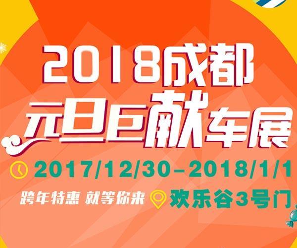 2018成都元旦车展攻略(时间+地点+门票)