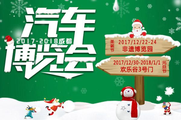 2017-2018成都汽车博览会圣诞专场攻略