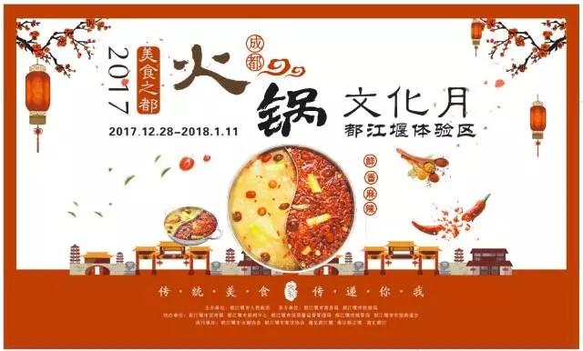 2017成都火锅文化月·都江堰分会场攻略