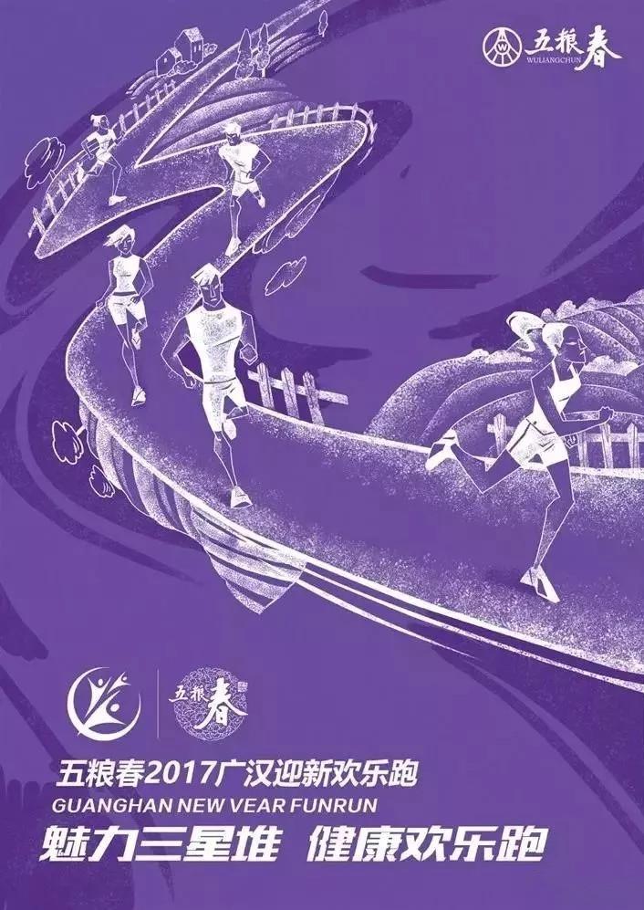 2017广汉迎新欢乐跑攻略(时间+地点+报名方式)