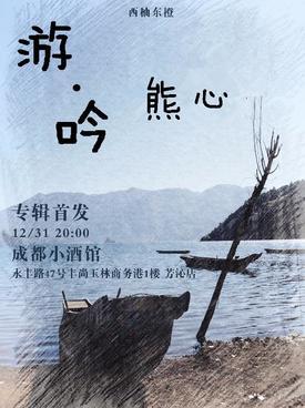 2017成都小酒馆民谣诗人熊心专辑首发演出攻略