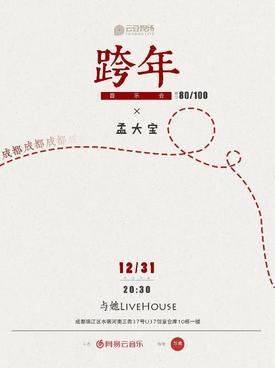 2017成都云豆现场跨年音乐会时间、地点、门票