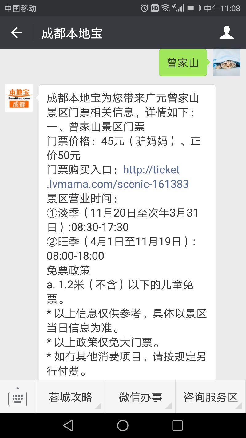 2017广元曾家山冰雪节攻略(时间+活动+门票)