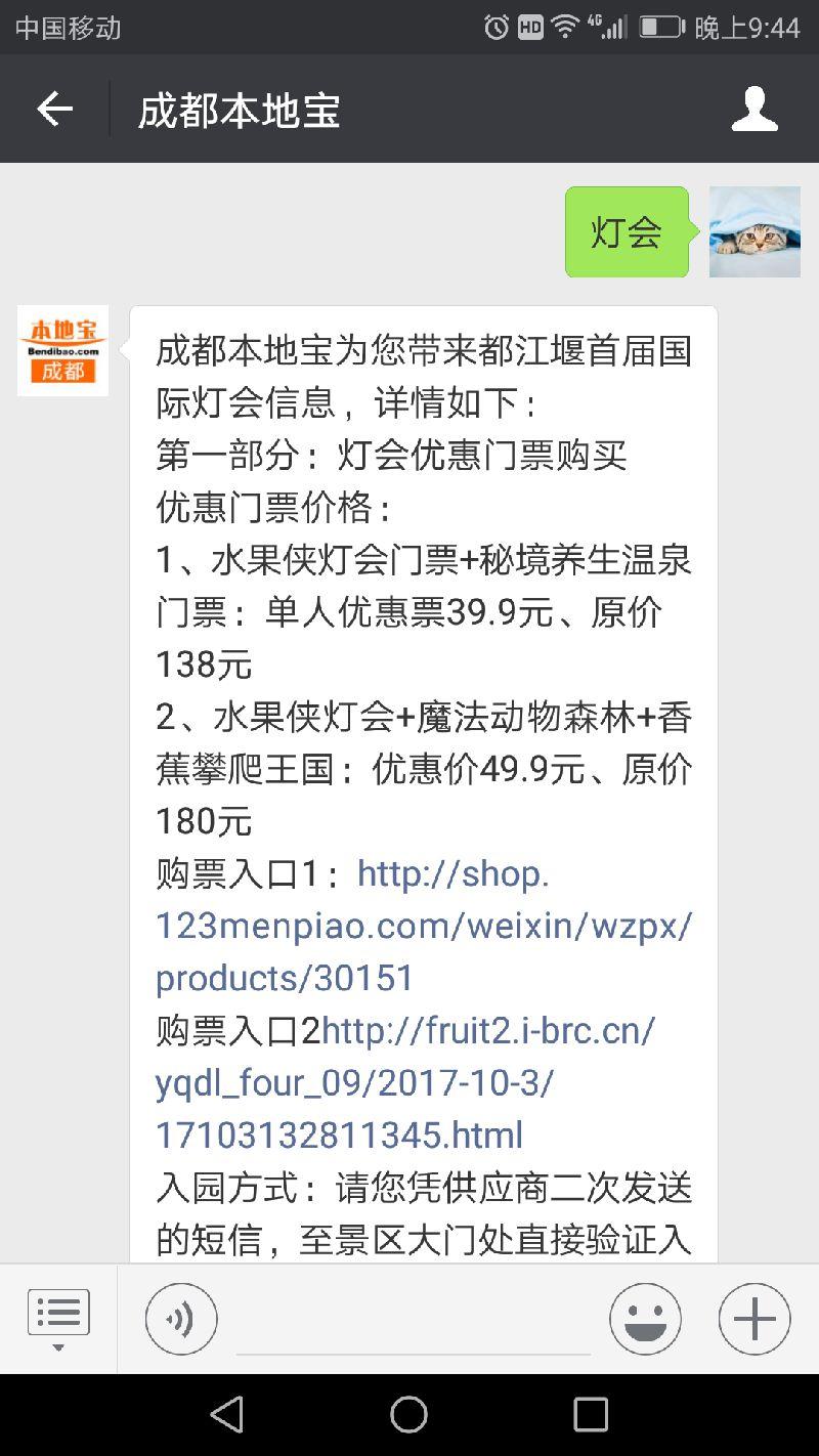 2018都江堰首届国际灯会攻略(时间+地点+门票)