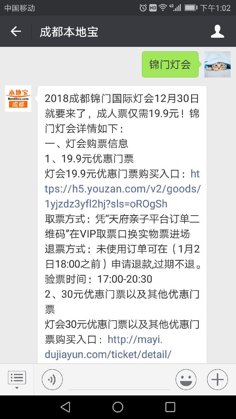 2018成都锦门国际灯会攻略(时间+地点+门票)