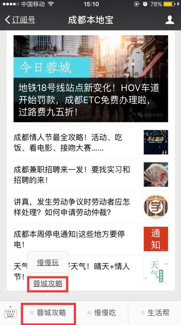 成都今日新闻头条TOP5
