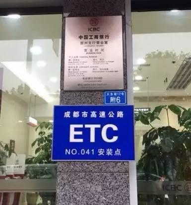 """如何区分""""成都市高速公路ETC安装点""""与传统ETC安装点"""
