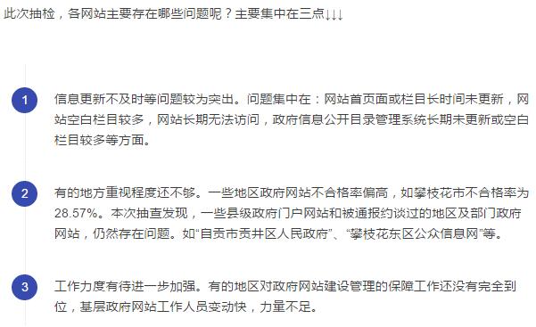 四川31个不合格政府网站名单出炉 看看有你家乡的吗