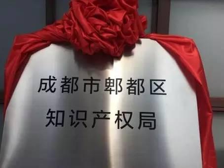 """成都郫都区知识产权局挂牌菁蓉镇 专利商标版权""""三合一"""""""