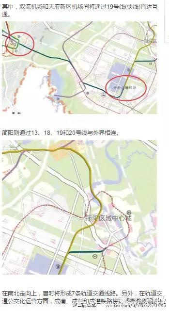 成都地铁11号线 5号线将直通眉山图片