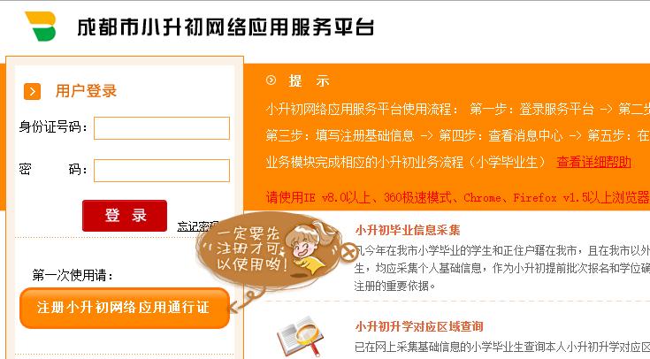 小升初网络应用服务平台(网址