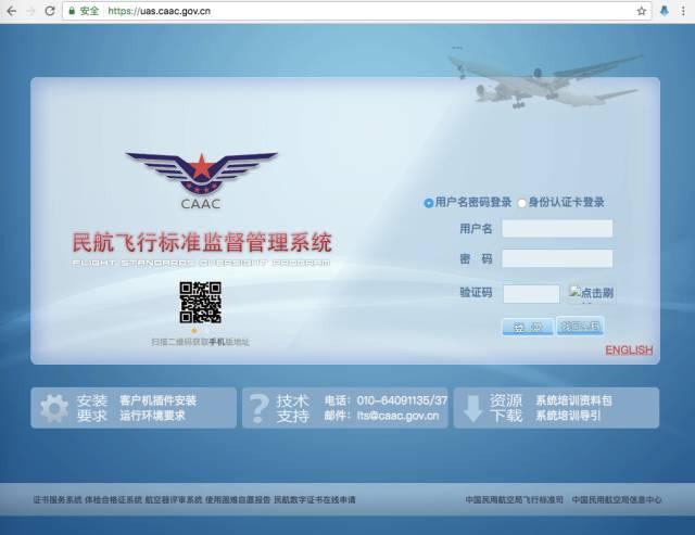 民用无人机实名登记系统入口(网址+微信)