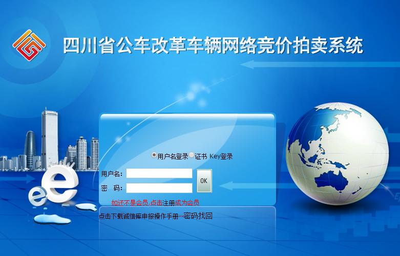 四川省公车改革车辆网络竞价拍卖系统入口(附网址)