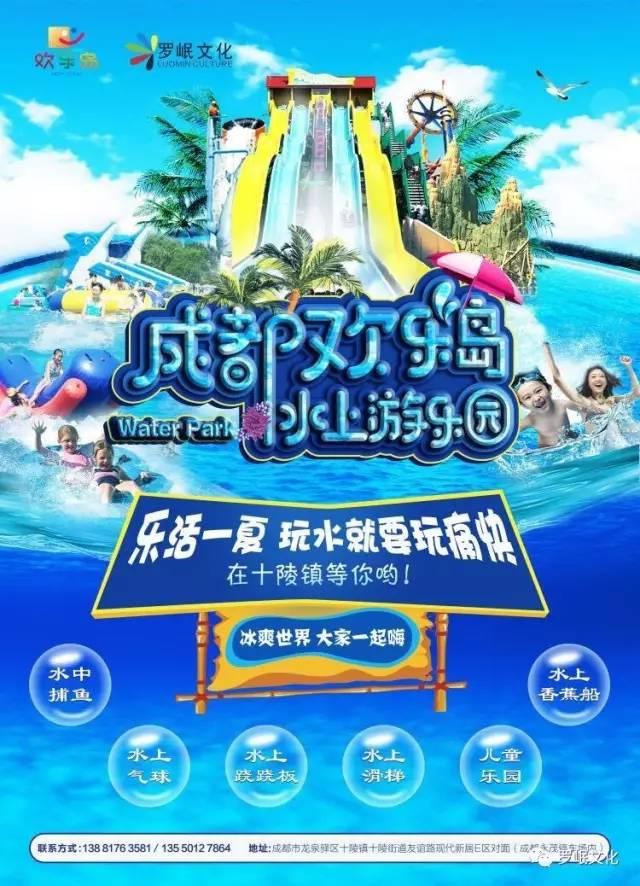 2017成都a攻略岛水上游乐园游玩攻略(交通攻略v攻略)门票广州去图片
