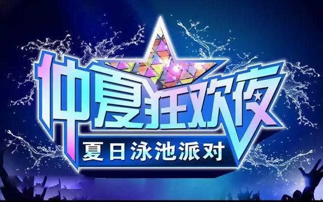2017成都百玩美食狂欢夜派对攻略(时间+地点+门票)