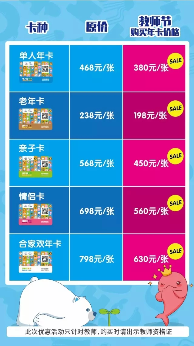 成都海昌极地教师节有什么优惠活动?