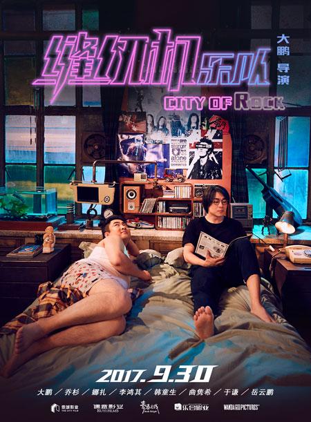 2017国庆节上映电影时间表(时间+剧情)