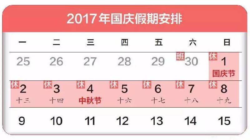 2017四川高速免费时间什么时候开始什么时候结束