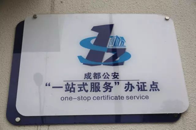 成都龙泉驿区公安一站式业务攻略(地点+业务范围)